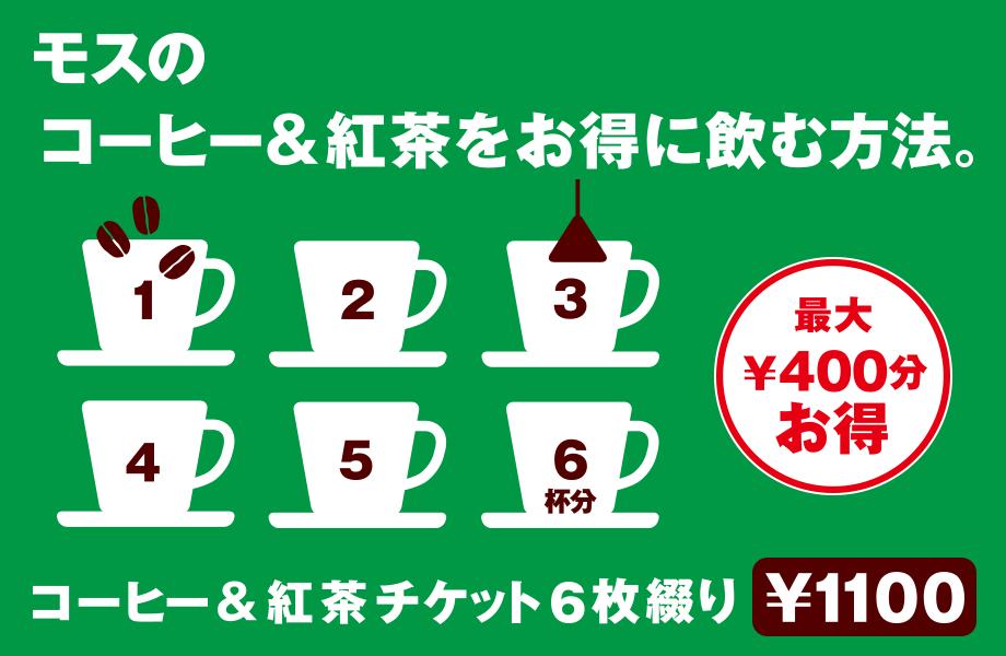 モスのコーヒー&紅茶をお得に飲む方法。