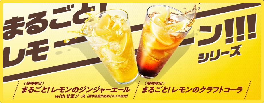 まるごと!レモン!!!シリーズ