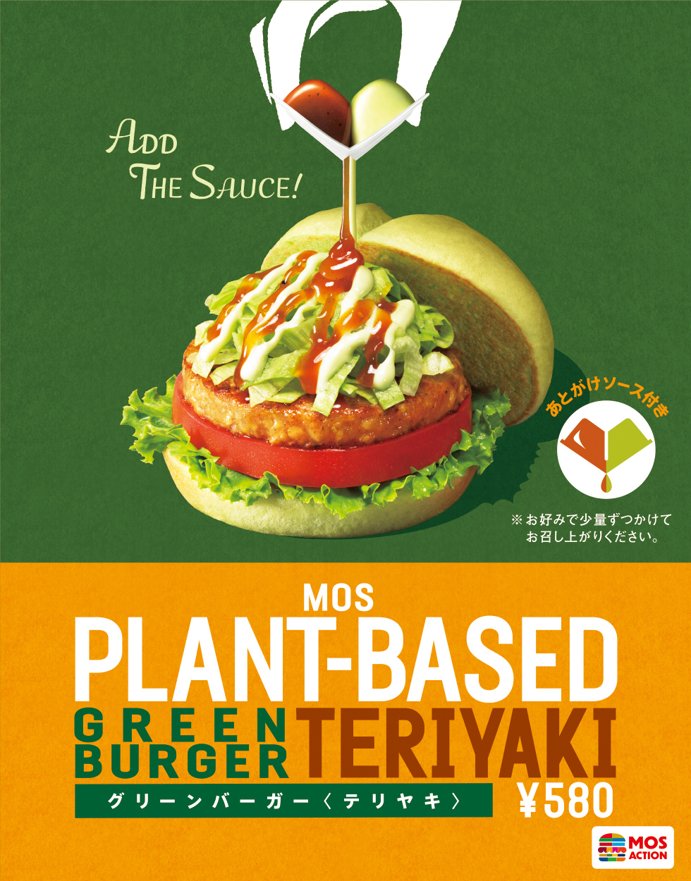 MOS PLANT-BASED GREEN BURGER<グリーンバーガー>