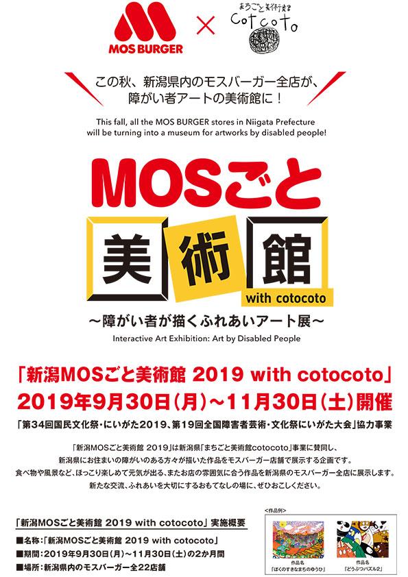 MOSごと美術館