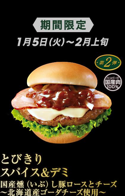 とびきりスパイス&デミ 国産燻(いぶ)し豚ロースとチーズ~北海道産ゴーダチーズ使用~