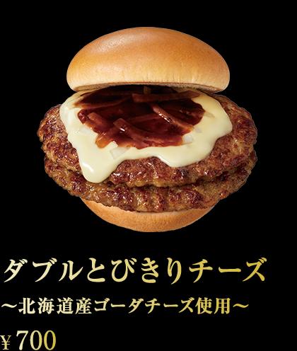 ダブルとびきりチーズ~北海道産ゴーダチーズ使用~ ¥700