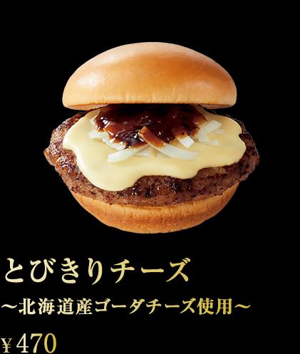 とびきりチーズ~北海道産ゴーダチーズ使用~ ¥470