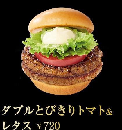 ダブルとびきりトマト&レタス ¥720