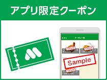 モスバーガー公式アプリで限定クーポン配信