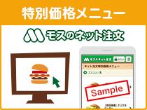 ネット注文 特別価格メニューで新商品も30円お得に!