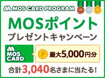 モスカード会員さま限定 MOSポイント プレゼントキャンペーン