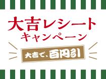 大吉レシートキャンペーン 大吉で、百円引