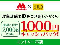 iDキャンペーン