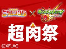 【超肉祭】ニクレンジャー×モンスターストライクのコラボでお得なクーポンをゲット!