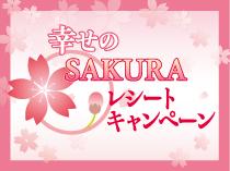幸せのSAKURAレシートキャンペーン