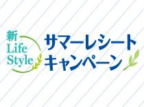 新Life Style サマーレシートキャンペーン