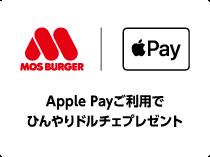 ApplePay×ネット注文キャンペーン