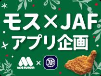 JAFアプリ、モスチキン無料クーポンプレゼントキャンペーン♪