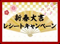 新春大吉レシートキャンペーン