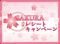 SAKURAレシートキャンペーン