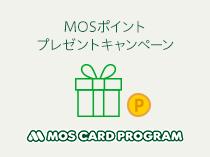 MOSポイントプレゼントキャンペーン