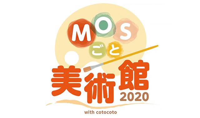 MOSごと美術館2020_本社展示紹介(50秒)