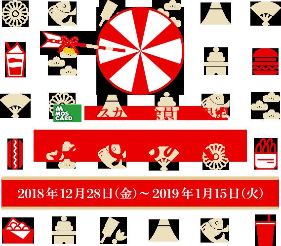 モスカード会員限定 的あておみくじ 2018年12月28日(金)~2019年1月15日(火)