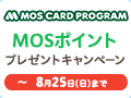 モスカード会員さま MOSポイント プレゼントキャンペーン