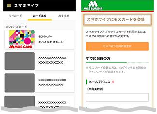 【STEP2】モバイルモスカードを発行する
