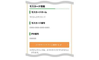 【STEP3】「スマホサイフアプリ」と連携する