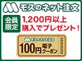1,200円以上購入すると、「ネット注文100円電子クーポン」をもれなくプレゼント!