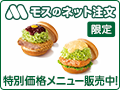 「ネット注文 特別価格メニュー」販売中!