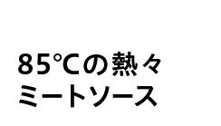 85℃の熱々 ミートソース