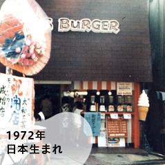 1972年 日本生まれ