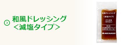 和風ドレッシング<減塩ドレッシング>