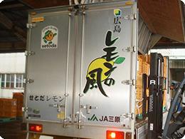 専用集荷車が島内を走り回ってレモンを集荷します