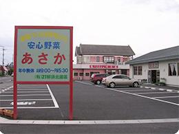 21那須北園芸が運営する「あさか直売所」