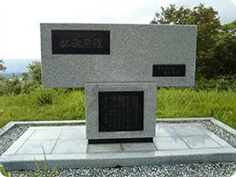 沖揚平 開拓の記念碑