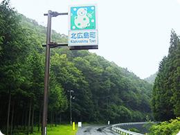 北広島町に到着 雪だるまがお出迎え