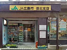 JA広島市芸北支店