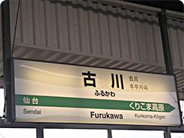 古川駅に到着