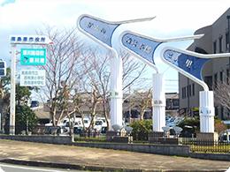 南島原市役所の看板に「そうめんとみそ五郎のふる里」の文字