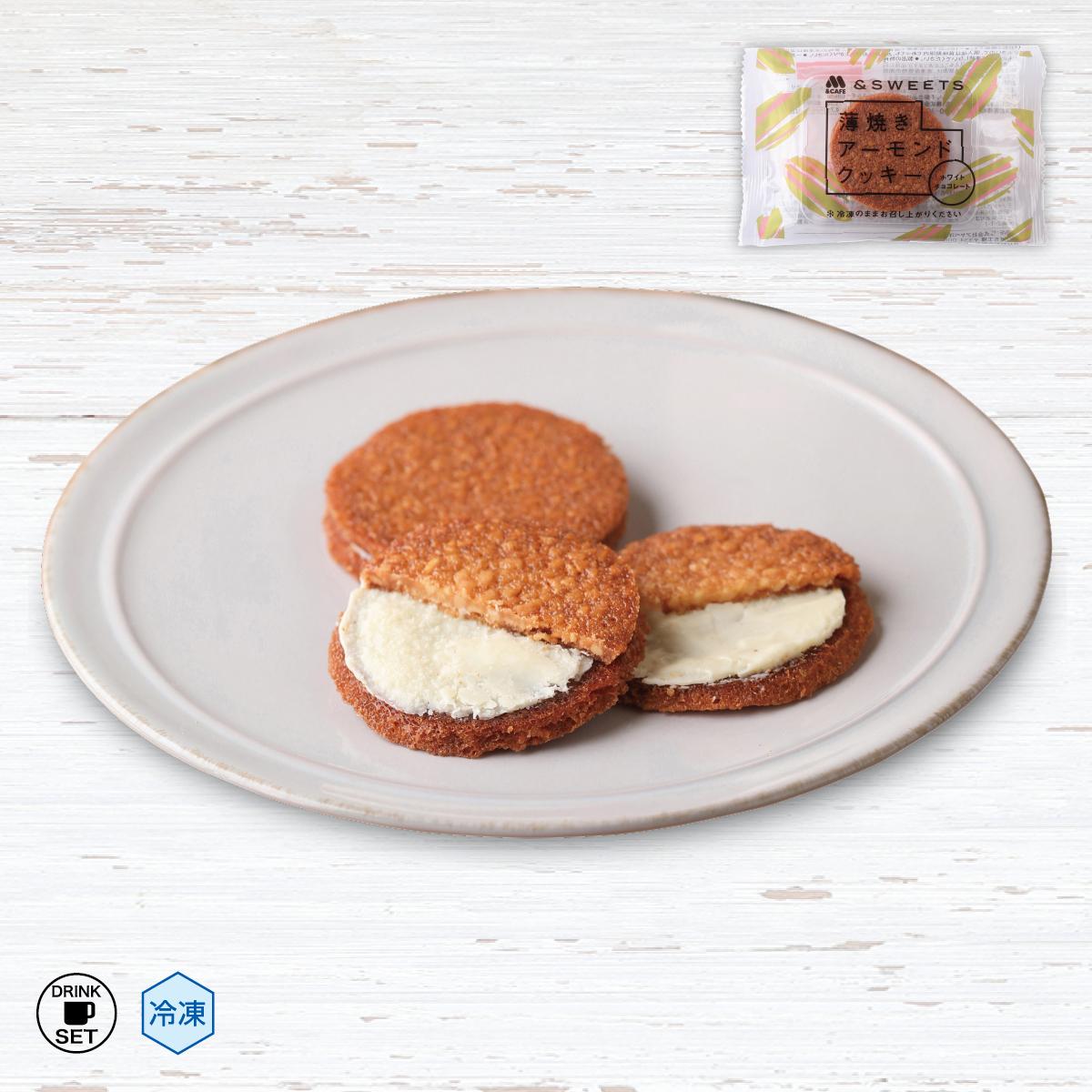 薄焼きアーモンドクッキー<ホワイトチョコレート>3枚入り