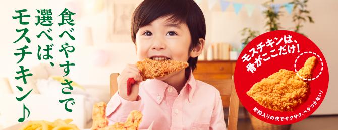 食べやすさで選べばモスチキン