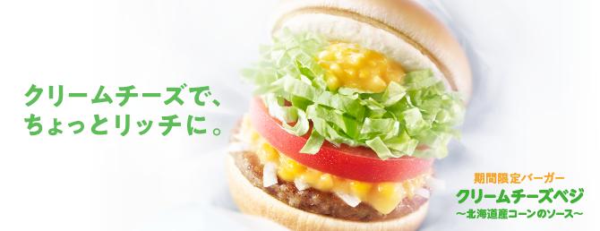 【期間限定バーガー】クリームチーズベジ~北海道産コーンのソース~