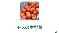 モスの生野菜