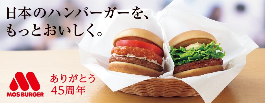 日本のハンバーガーを、もっとおいしく。