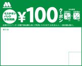 ¥100クーポン
