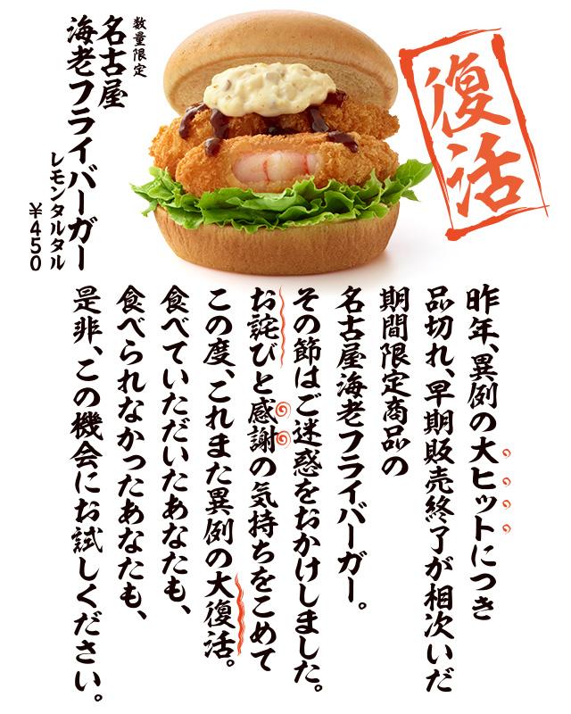 復活!名古屋海老フライバーガー