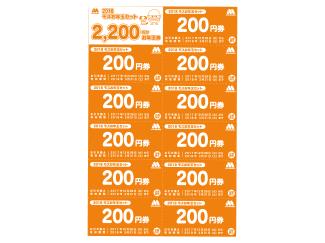 お年玉券 2,200円相当(200円券×11枚)
