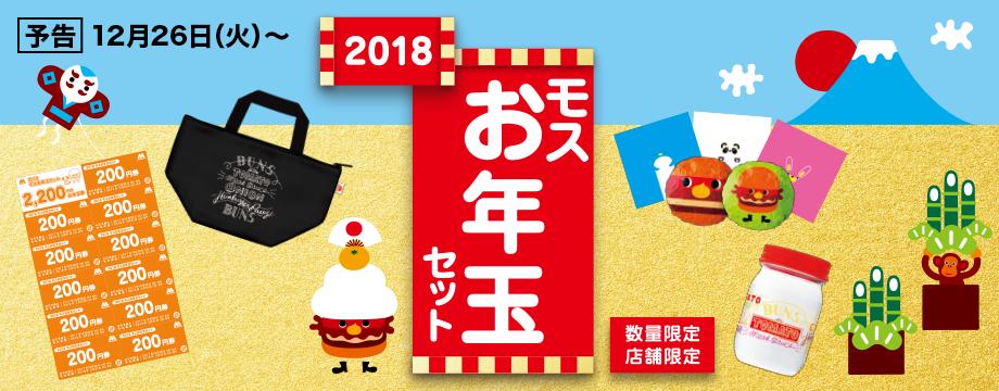【予告】2018モスお年玉セット