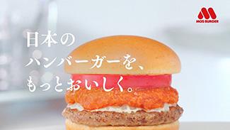 「モスバーガー・テリヤキバーガー」篇(15秒)