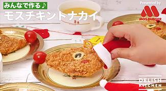 モスチキントナカイ(40秒)