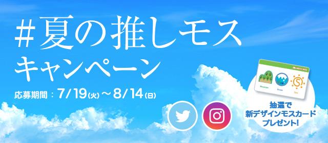 ♯夏の推しモスキャンペーン